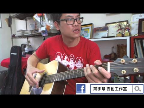 葉宇峻彈吉他#2 打板並延音技巧教學