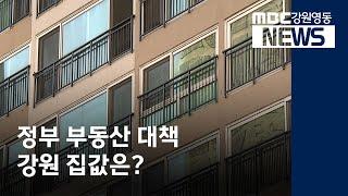 R]정부 부동산 대책, 아파트 매매시장 변화는?