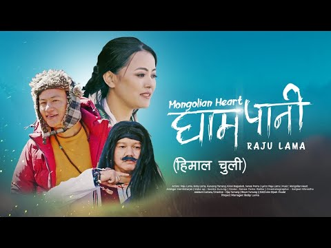 GHAM PANI | RAJU LAMA  FT. KUNSANG TAMANG | MONGOLIAN HEART || OFFICIAL MUSIC VIDEO ||
