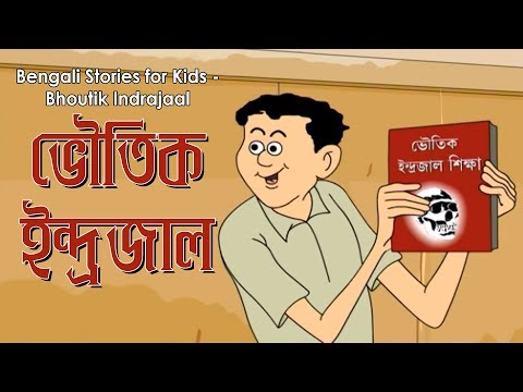 Bhoutik Indrajaal | Nonte Fonte | Popular Comics Series | Animation Comedy Cartoon | Comedy Videos video