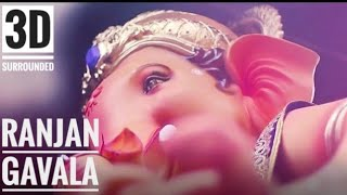 RANJAN GAVALA MAHAGANPATI  3D SONG  NEW VERSION