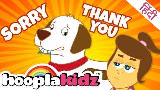 Sorry Please Thank You Song | हिंदी बाल गीत | Popular Kids Rhymes | HooplaKidz Hindi