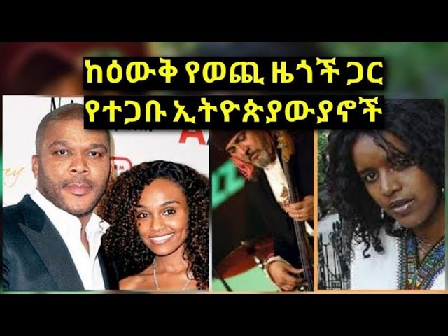 5 Famous Men who married Ethiopian Women