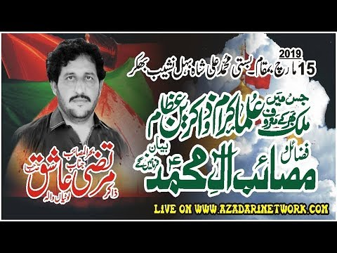 Live Majlis 15 March 2019 || Bhakkar Jalsa Zakir Murtaza Ashiq ||