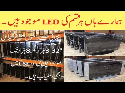 """32"""" Led tv price in pakistan _check Details & Specifications in Urdu 