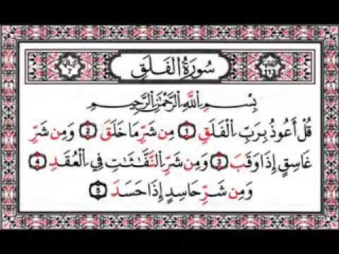 Surah Al-Falaq  Children Memorise - kids Learning quran by minshawi