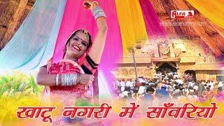Shyam Bhajan Khatu Nagari Mein Sanwariyo | Holi Dhamal Song | Alfa Music & Films