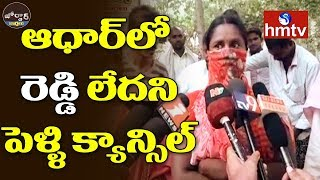 Groom Stop Marraige Due to Reddy Name not Mentioned in Adhaar | Jordar News | hmtv