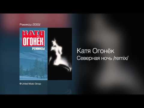 Катя Огонёк - Северная ночь (remix) - Ремиксы /2000/