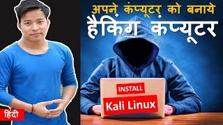How to install Kali Linux Operating System using USB Pendrive ? Kali Linux OS install kaise kare