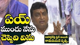 Comedian Prudhvi Raj Shows His Temper At Live Press Meet | Comedian Prudhvi Press Meet | TTM