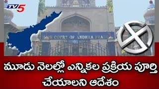 High Court Orders AP Panchayat Elections to be held Within 3 Months | AP Politics