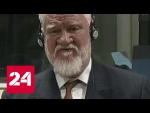Боснийский генерал выпил яд на заседании трибунала в Гааге - Россия 24