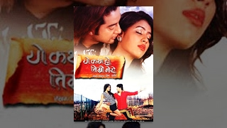 YO KATHA HO TIMRO MERO (YKTM) | New Nepali Full Movie | Ft. Suman Singh, Rista Basnet Full HD 2016