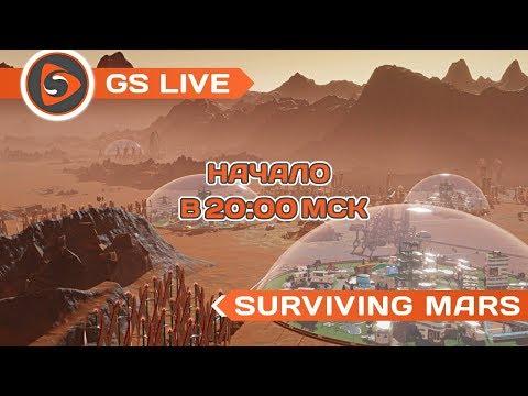 Surviving Mars. Стрим GS LIVE