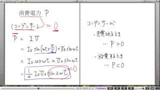 高校物理解説講義:「交流回路」講義18