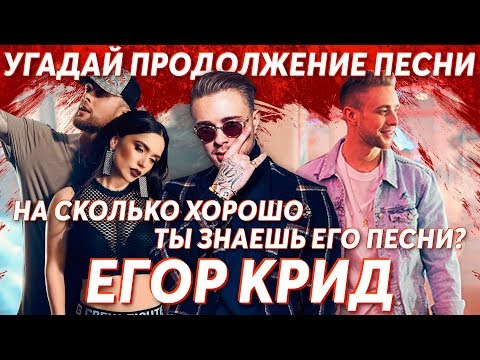 Угадай продолжение песни Егора Крида. На сколько хорошо ты знаешь его песни? | GTS