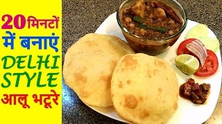 झटपट आलू भटूरा बनाने की आसान विधि | Instant Aloo Bhature Recipe In Hindi | Instant Bhature