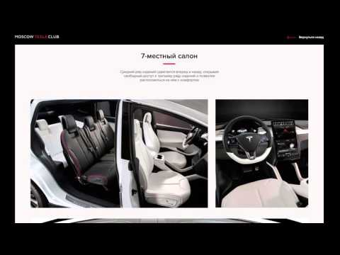 Mokselle - Сайт для новой Tesla X