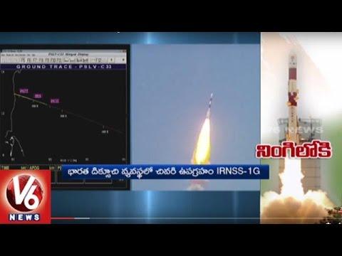 ISRO Launches PSLV C33   India's Seventh Navigation Satellite IRNSS-1G   V6 News
