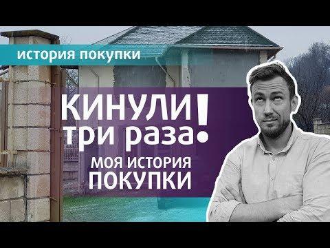 НЕДВИЖИМОСТЬ в Болгарии. 3 ОБМАНА И 1 КРАЖА... Моя история покупки в 2012 году.