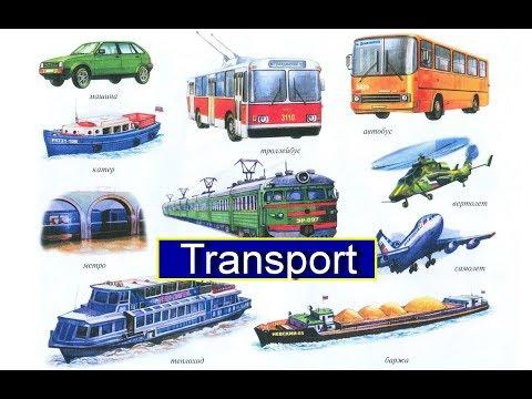 Английский детям. Транспорт на английском языке. Learn transport