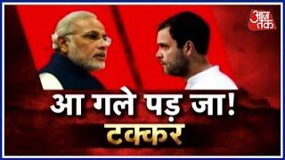 Rajeev Tyagi ने गले मिलना चाहा तो भाग निकले Sambit Patra और जोड़े हाथ ! Rahul गले मिले या गले पड़े ?