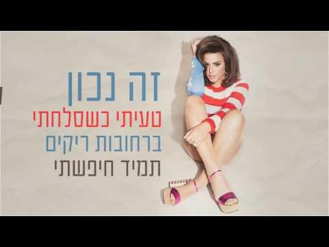 נסרין קדרי - זה נכון (קליפ מילים) Nasrin Kadri