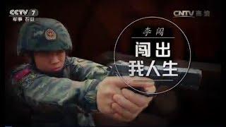 李闯:闯出我人生 【军旅人生 20170619】