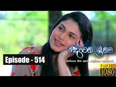 Deweni Inima | Episode 514 25th January 2019