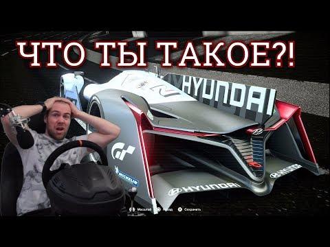 Gran Turismo Sport - ЧТО ТЫ ТАКОЕ?! Космолет SRT TOMAHAWK