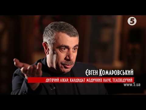 МОЗ – вбивця: доктор Комаровський у Рандеву
