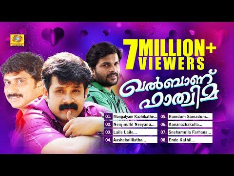 ഖൽബാണ് ഫാത്തിമ   Khalbanu Fathima   Malayalam Mappilapattu   Superhit Mappila Album   Audio Jukebox