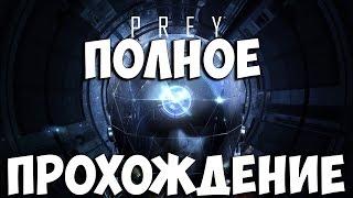 Prey Полное Прохождение На Русском День 1  - Смесь Bioshock, Dishonored, Dead Space, Half - Life