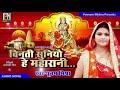 Vinti Suniyo Hey Mahrani      By Punam Mishra