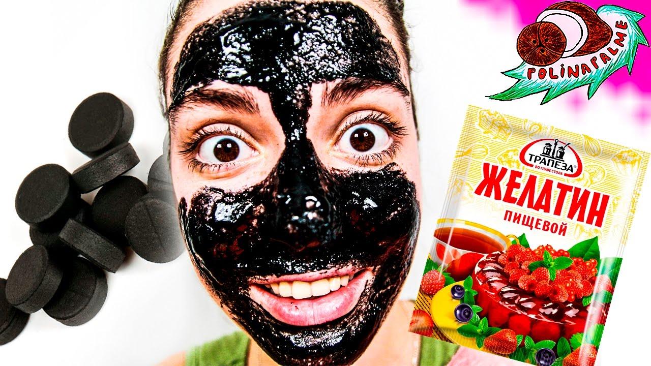 Как сделать маску для лица из угля+желатин