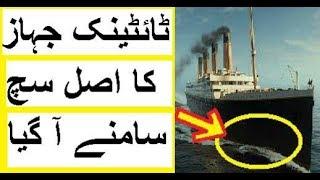 Titanic Ki Asal Haqeeqat Jo Dunya Nahi Jaanti -- Truth Revealed