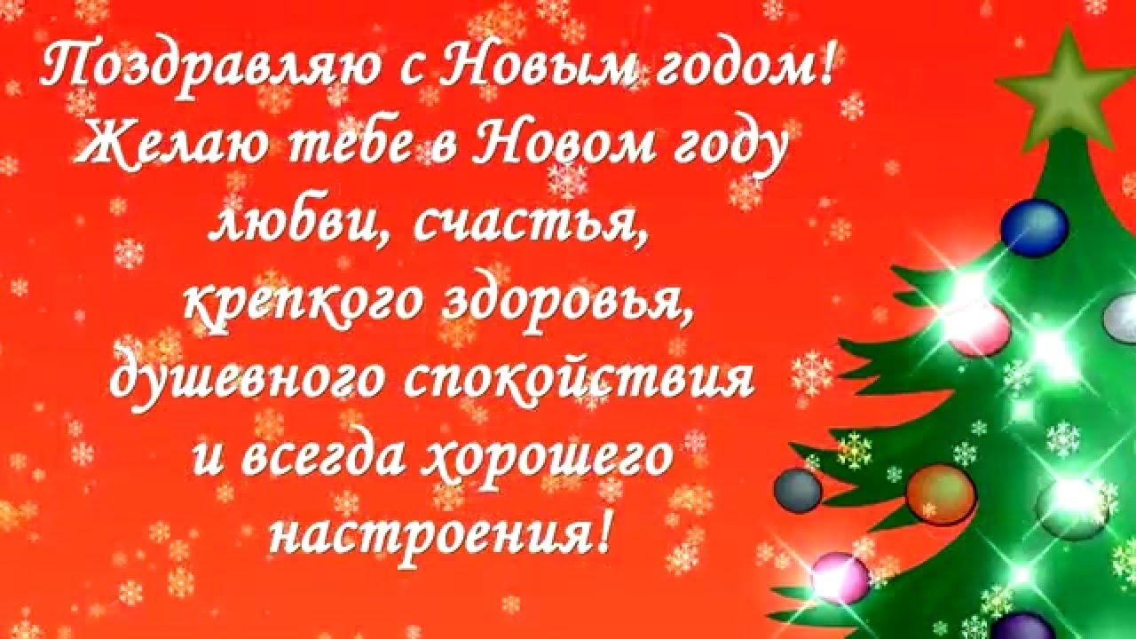 Поздравление начальника с новым годом в смс