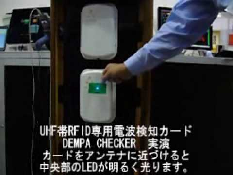 RFID DEMPA (RADIO WAVE) CHECKER CARD DEMO