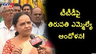 Tirupati MLA Sugunamma Fires On TTD Board Members