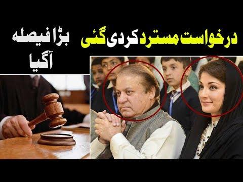 Breaking News: Adalat Nay Nawaz Sharif Kay Khilaaf Faisla Suna Diya | Elections 2018 | Dunya News