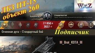 Grille 15  Ювелирное выполнение пт 15 на объект 260  Огненная дуга World of Tanks 0.9.15.2