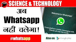 WhatsApp यूजर्स के लिए बुरी खबर//Whatsapp service to be discontinue from new year!