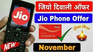 Jio Phone बड़ा दिवाली ऑफर | Jio Phone Festive Offer Diwali Special Dhamaka