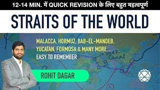 IMPORTANT STRAITS OF THE WORLD || Mapping, India & World Geography
