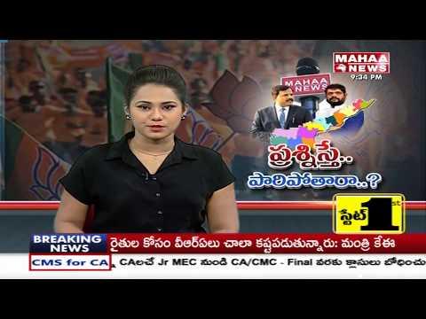 ప్రశ్నిస్తే.. పారిపోతారా..? | Mahaa News vs BJP | Special Focus