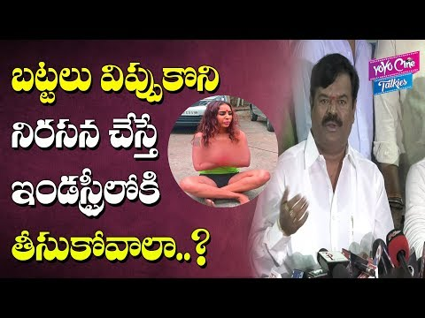 Pratani Ramakrishna Goud Reacted On Sri Reddy Protest | MAA Press Meet | YOYO Cine Talkies