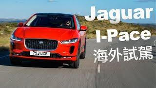 綠能捷豹 魅力放電|Jaguar I-Pace 海外試駕