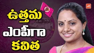 Nizamabad MP Kavitha Gets Best Parliamentarian Award | TRS | Telangana News