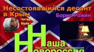 Борис Рожин статья: Несостоявшийся десант  в Крым